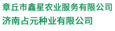 章丘市鑫星农业服务有限公司